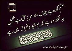 Written Speech On 14 August In Urdu